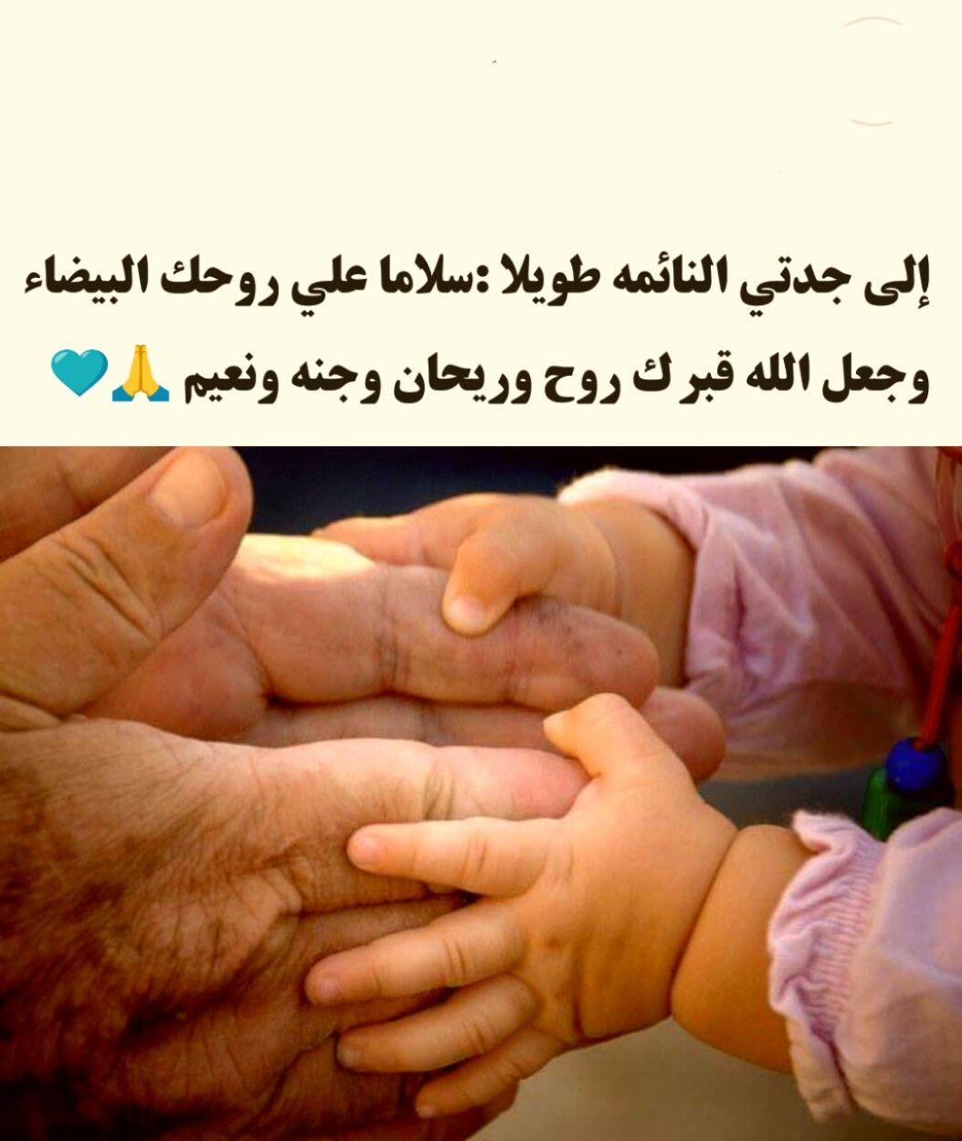 جدي حبيبي Islam Facts Words Quotes Wallpaper Bible