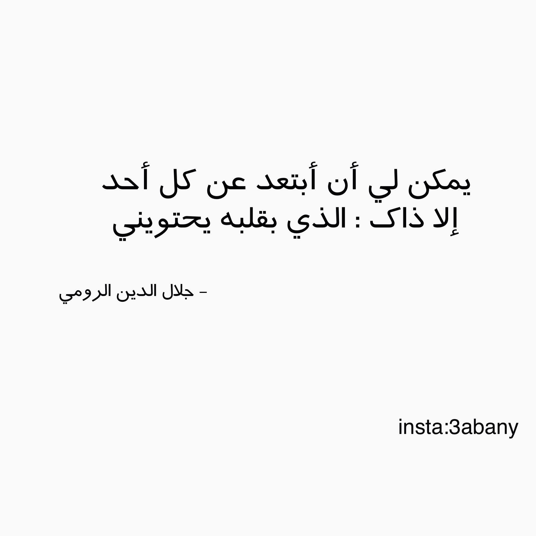 جلال الدين الرومي Lovely Quote Islamic Quotes Fabulous Quotes