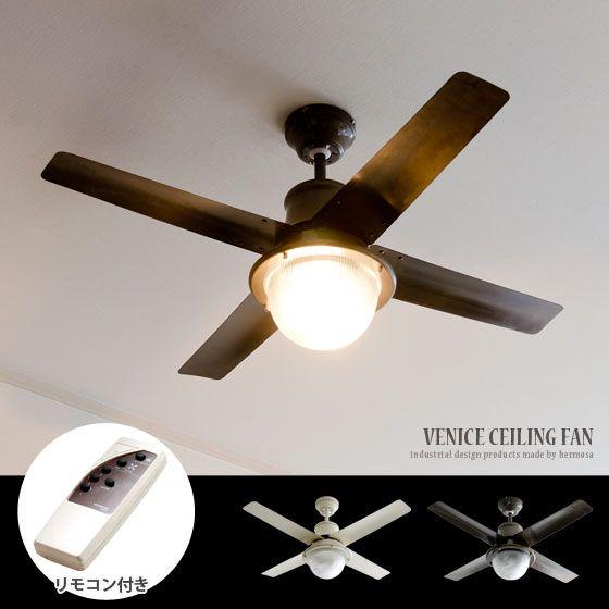 シーリングライト シーリングファン 天井照明 ライト 照明 リモコン