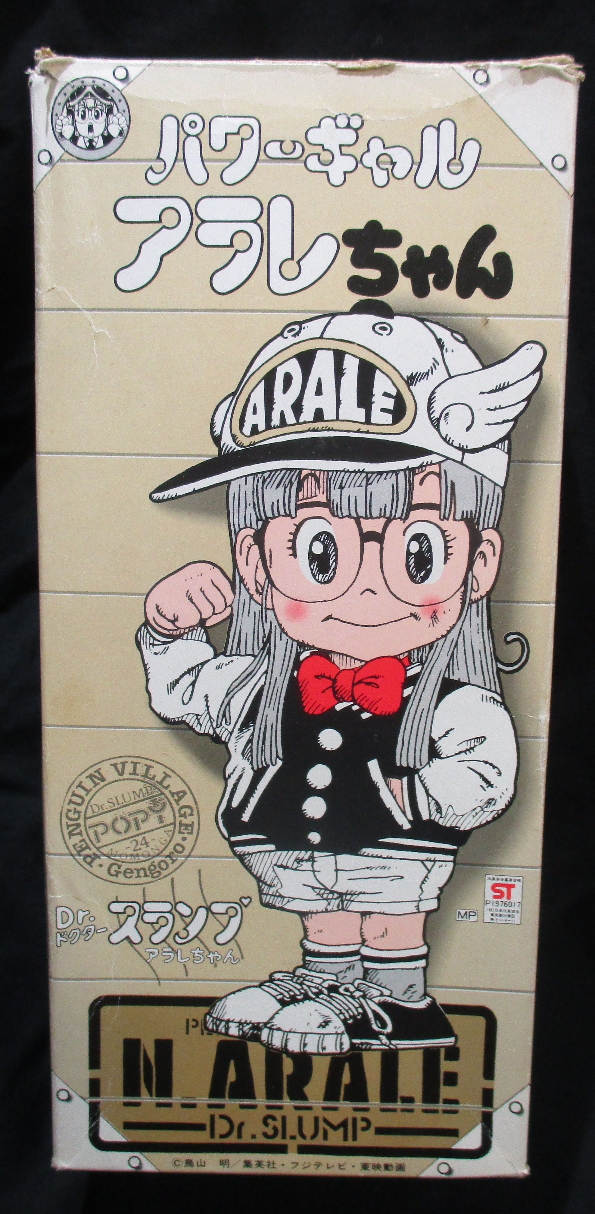 まんだらけ通販 スランプ ロック画面用壁紙 Drスランプ アラレちゃん