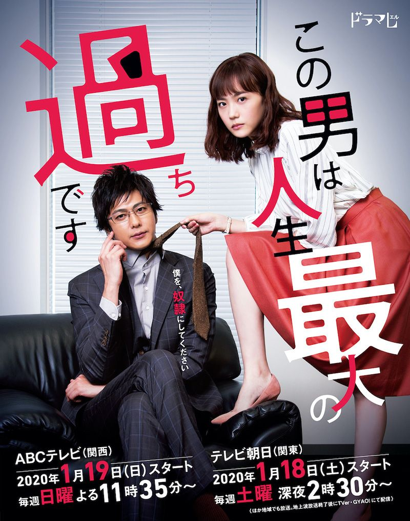 This Guy Is The Biggest Mistake In My Life Asianwiki In 2020 Japanese Drama Drama Taiwan Drama