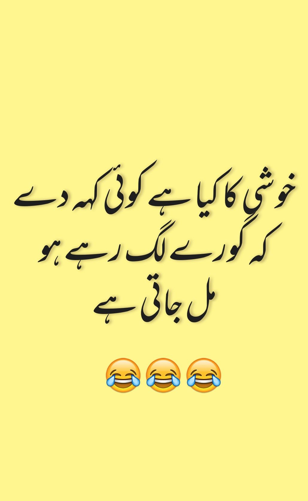 Funny Images With Text In Urdu : funny, images, N༗O༣U༣R⃞O࿆Ž, Funny, Quote, Sarcastic, Quotes, Funny,, Jokes, Quotes,, Super
