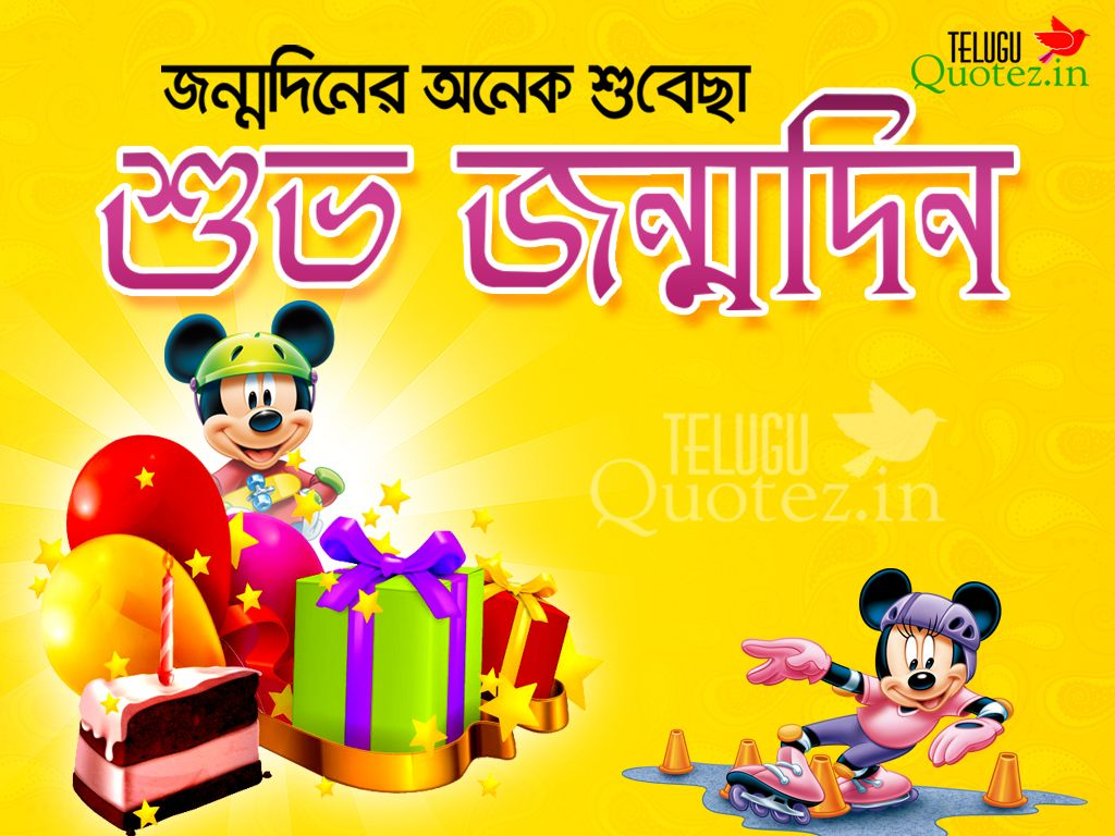 Bengali Happy Birthday Quotes And Sayings For Bangla Happy