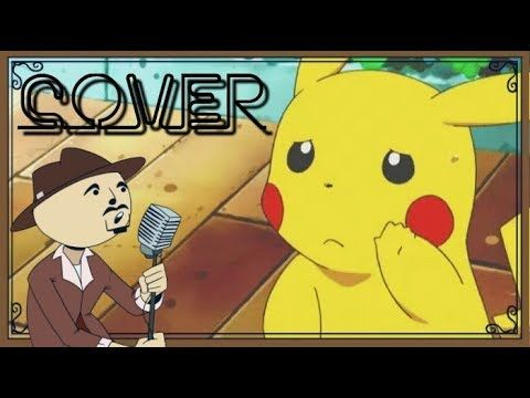 pokemon sang