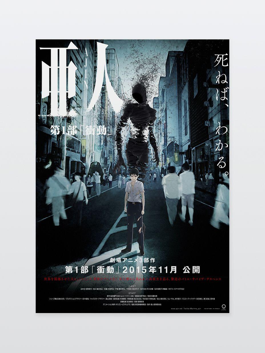 ajin episode 1 shoudou teaser poster poster illustrations posters teaser