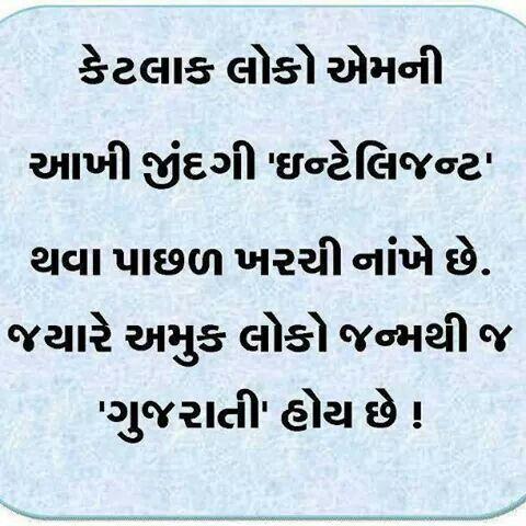 Ha ,ame Gujarati chhiye !!!   *Gujju feelings* ગર્વ થી