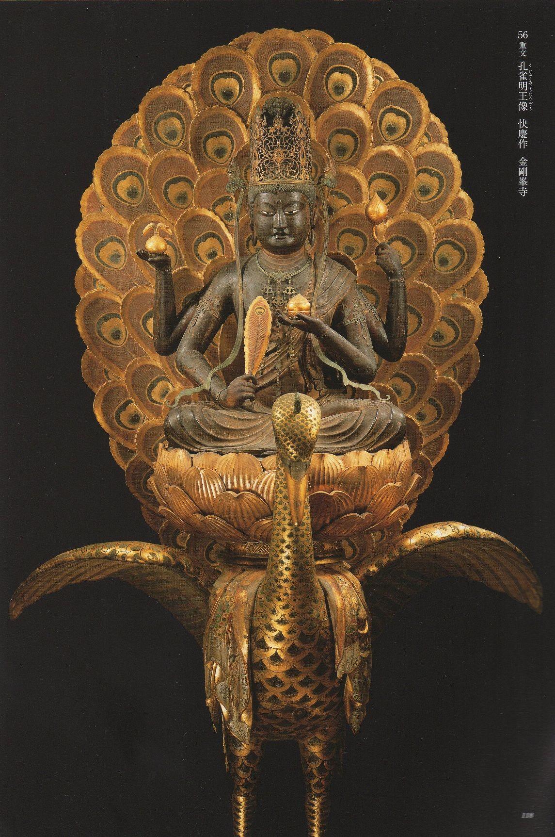 "bluebuddhaphilosophy:    Mahāmāyūrī (Kujaku Meiō,孔雀明王)""Peacock Wisdom Queen""  高野山霊宝館"