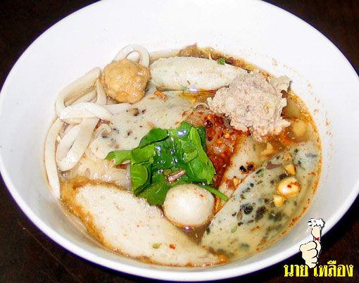 """PANTIP.COM : D3503197 สะพายกล้องท่องชิม ร้าน""""แซว"""" ก๋วยเตี๋ยวลูกชิ้นปลาอร่อย ที่ปากซอยทองหล่อ [อาหารการกิน]"""