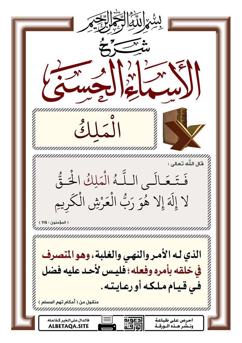 سلسلة ورقات شرح الأسماء الحسنى موقع البطاقة الدعوي Islamic Love Quotes Islamic Phrases Bullet Journal