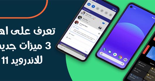 اهم 3 ميزات جديدة في نظام التشغيل أندرويد Android 11 تعرف عليها Pixel Phone Samsung Galaxy Phone Galaxy Phone