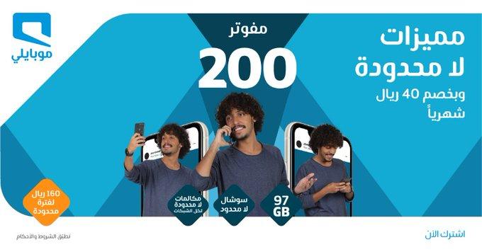 عرض موبايلي السعودية علي باقة مفوتر 200 الاثنين 29 يونيو 2020 عروض اليوم Poster Movie Posters Movies