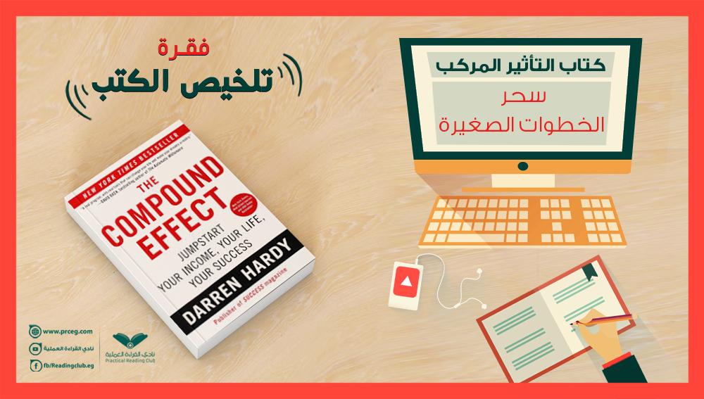 تلخيص كتب ملخص كتاب التأثير المركب Compound Effect سحر الخطوات الصغيرة Compound Effect Ebooks Free Books Small House Design Plans