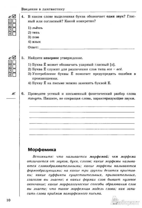 Www.спиши.ry биология 6 класс