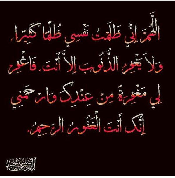 اللهم اني ظلمت نفسي ظلما كثيرا Arabic Calligraphy Calligraphy Sayings