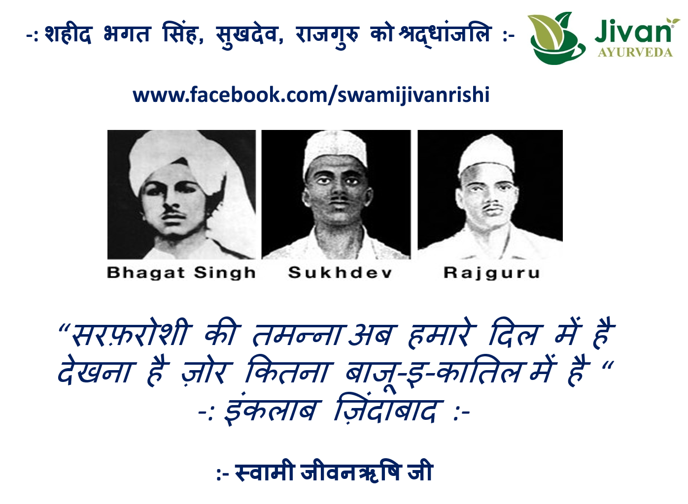 देश के शहीदों को नमन जय हिन्द ,जय शहीद