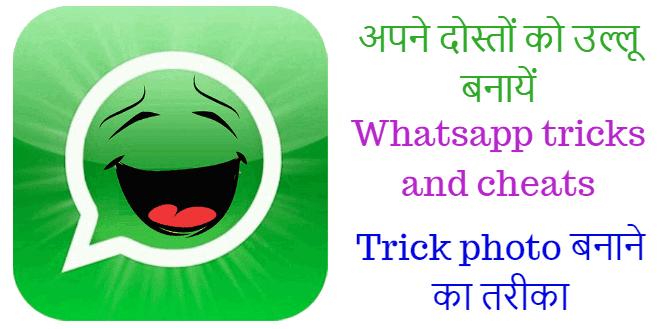 Whatsapp Tricks And Cheatsअपने दोस्तों को उल्लू बनायें