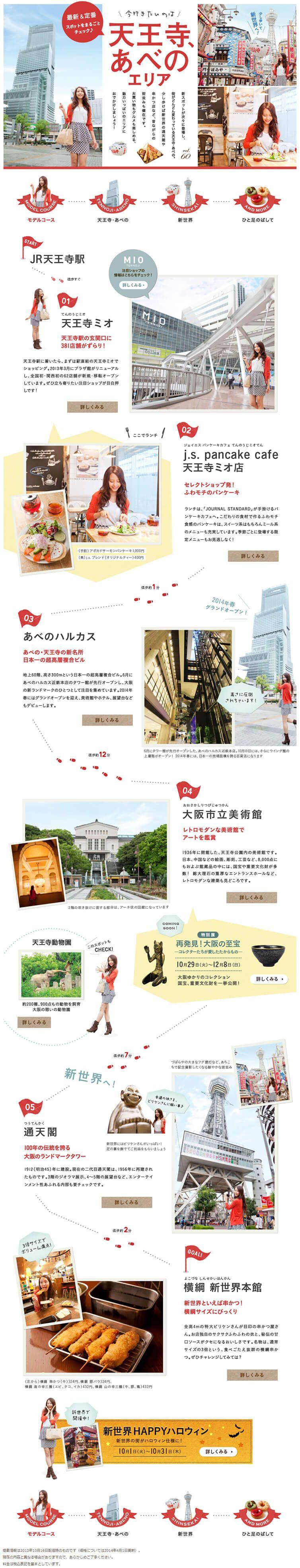 JR西日本西日本旅客鉃道株式会社様の「天王寺、あべのエリア」のランディングページ(LP)シンプル系|診断・マッチング・まとめ