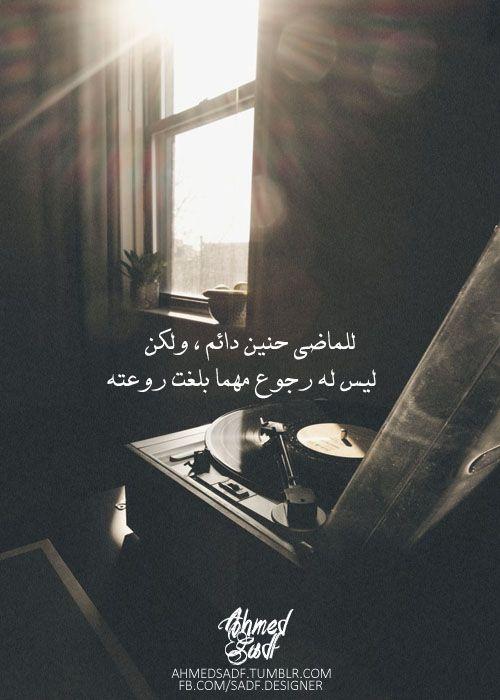 Www Facebook Com Sadf Designer Http Ahmedsadf Tumblr Com Picture Quotes Arabic Quotes Quotes