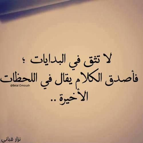 نزار قباني قباني S Photos Facebook Words Quotes Quotations Quotes