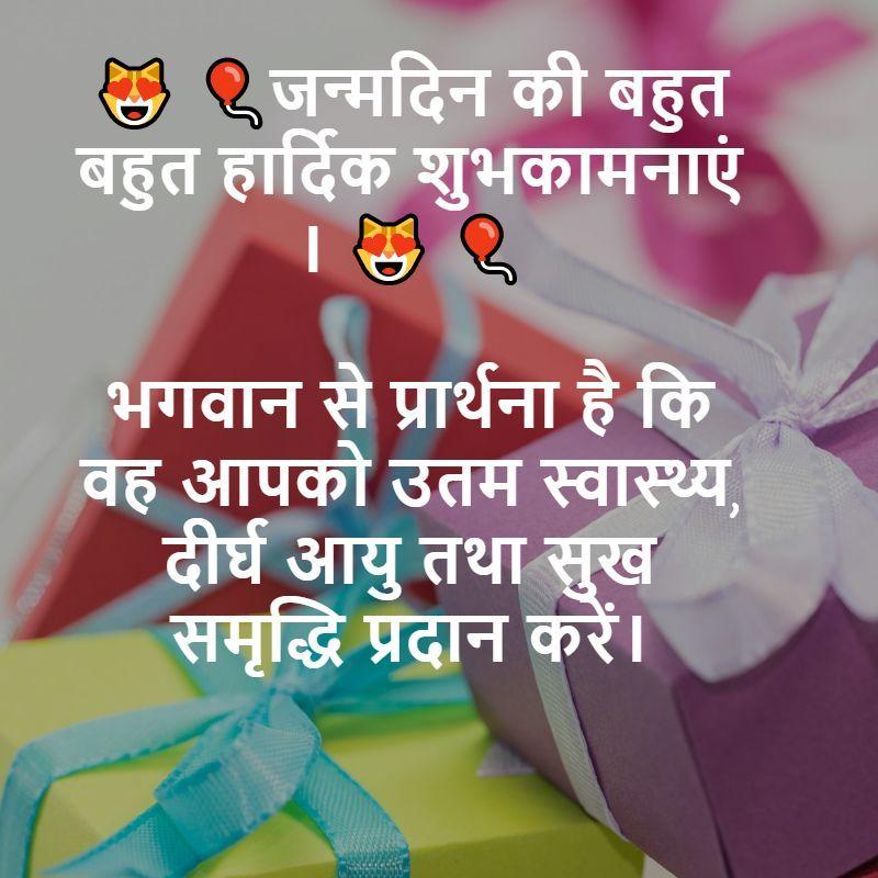 Birthday Shayari English in 2020 Happy birthday quotes