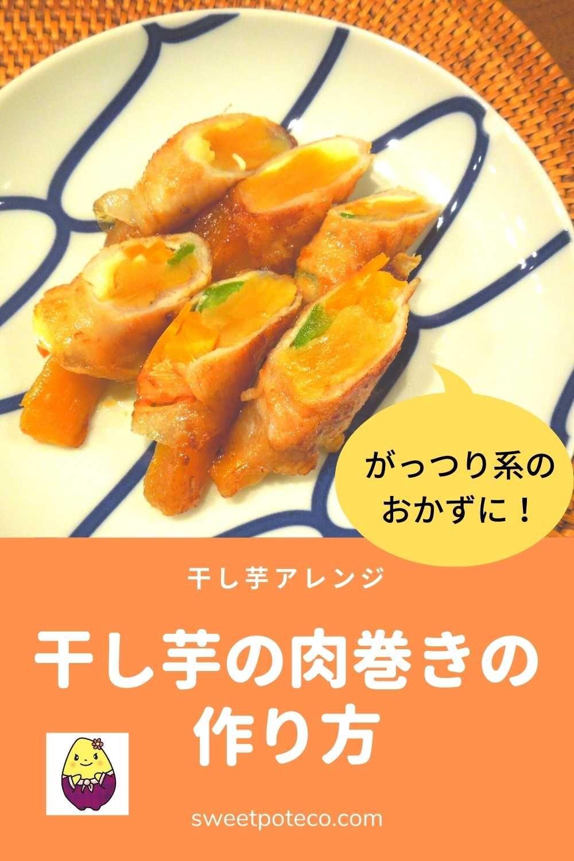 アレンジ 干し 芋
