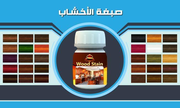 الفرق بين دهانات الأستر وبين دهانات الألوان
