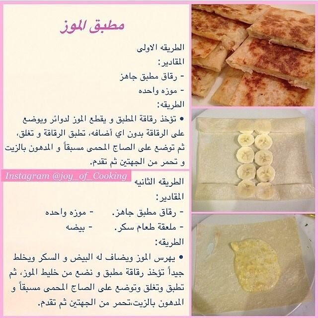 مطبق الموز Main Course Recipes Joy Of Cooking Course Meal