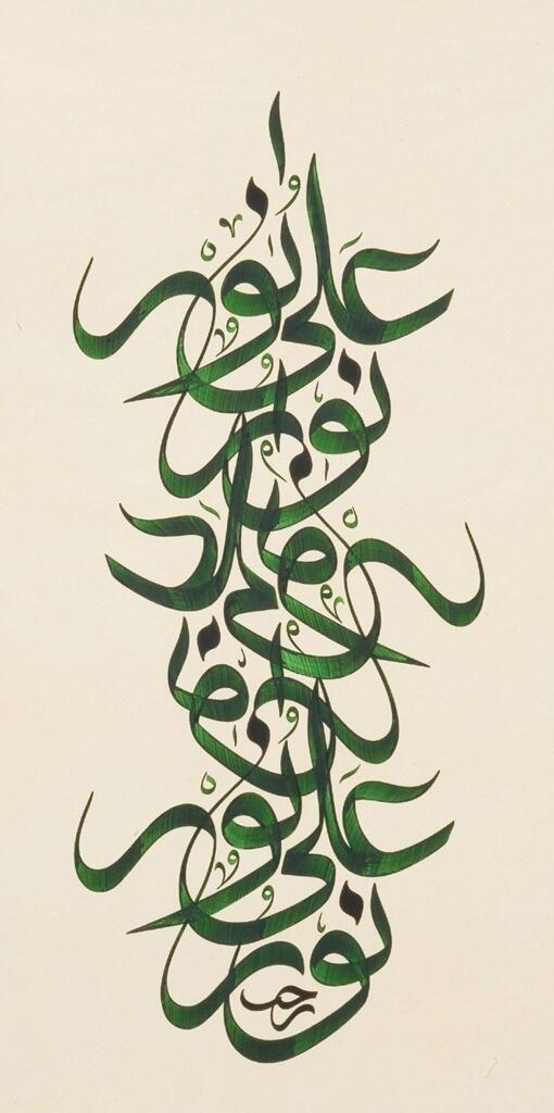 الخطاط بدر الجفن On Twitter Islamic Caligraphy Art Islamic Art Calligraphy Calligraphy Art