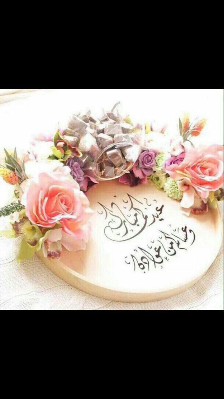 كل عام وانتم بخير من العايدين من الفايزين Eid Greetings Happy Eid Eid Mubarak