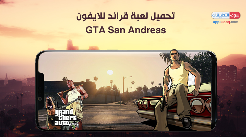 تحميل لعبة قراند للايفون مجانا برابط مباشر لعبة Gta San Andreas بدون جلبريك San Andreas San Gta