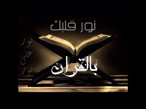 كيف تعدل سورة الإخلاص ثلث القرآن Chevrolet Logo Vehicle Logos Logos