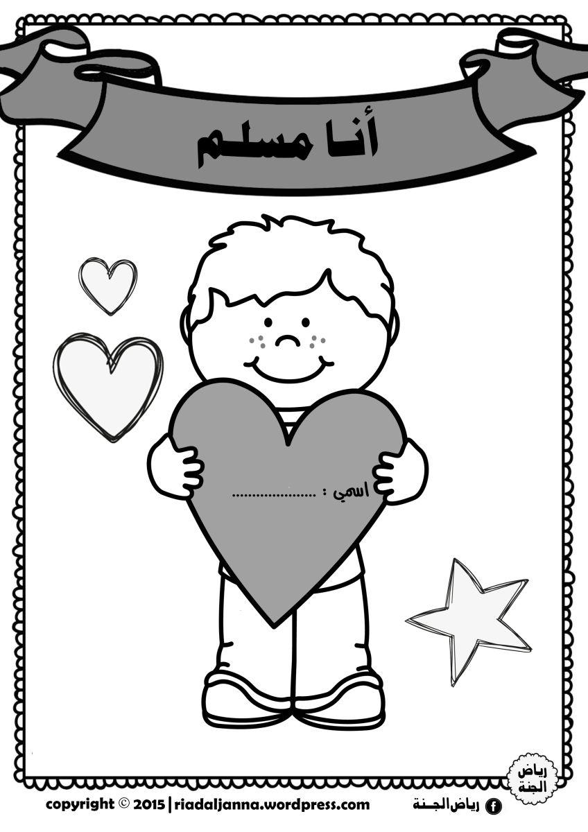 أنا مسلم كتيب عقيدة للصغار Islamic Kids Activities Muslim Kids Crafts Arabic Kids