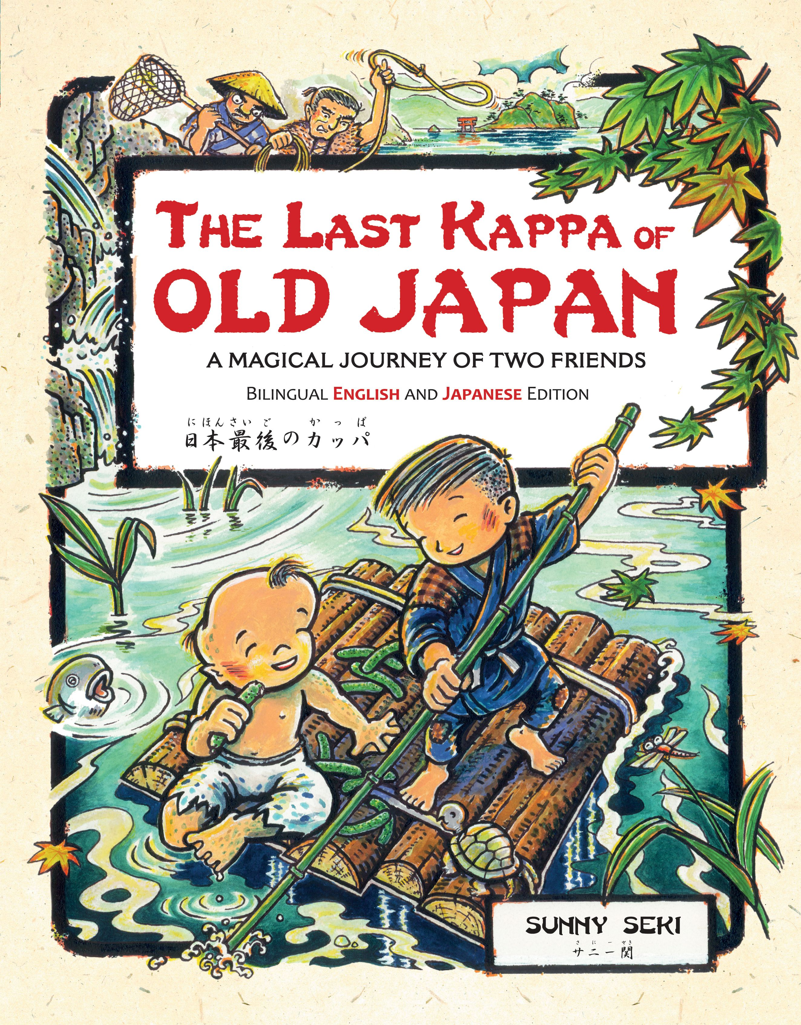The Last Kappa of Old Japan | Multicultural Children's Books | Books