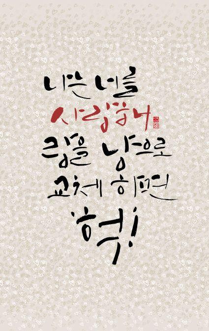 calligraphy_나는 너를 사랑해~ 랑을 냥으로 교체하면 '헉!' _머리를 9하라<정철>
