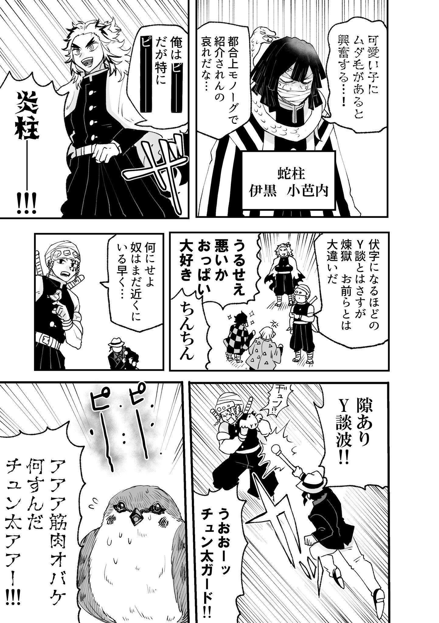 アハン on twitter anime manga demon