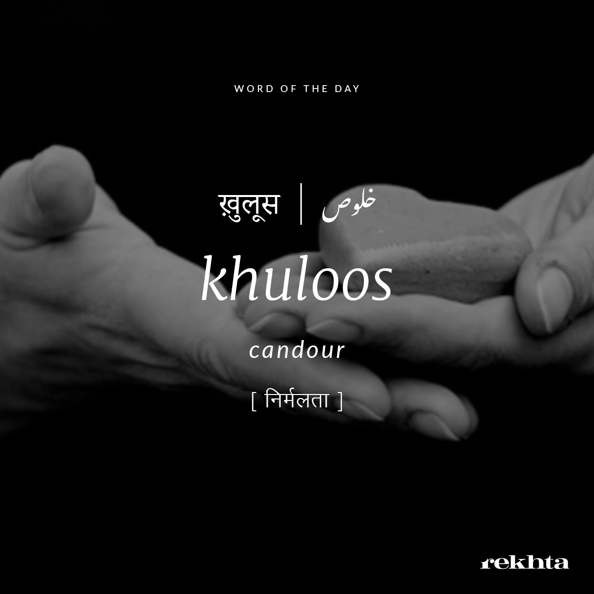 Pin by Rekhta Foundation on Urdu Word of the Day Hindi