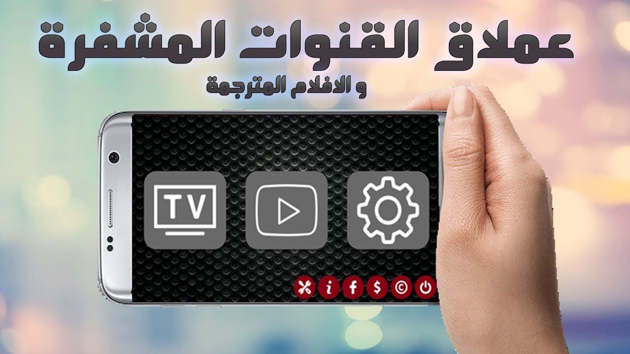العملاق Vsat التحديث الجديد احصل على بث مباشر Tv و البث المباشر للمباريات Bein Sport Video Downloader App Free Playlist Live Tv