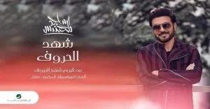 شهد الحروف Shahd El Horouf Mp3 Song Download Arabic Majid Al Mohandis 2020 Filmysongs Mp3 Song Download Mp3 Song Songs