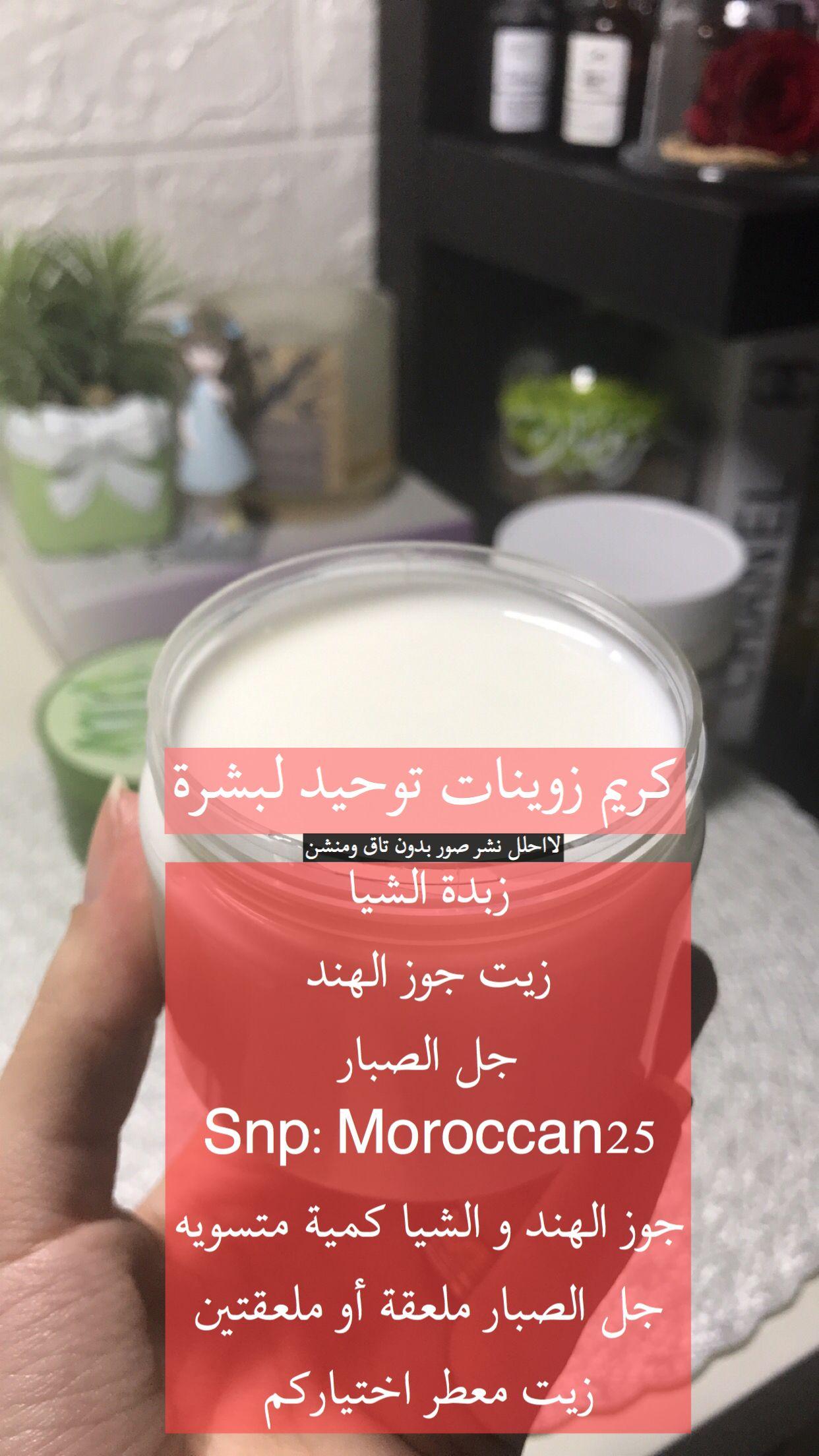 مرحبا بكم Inst Moroccan Zawinati Snp Moroccan25 Skin Care Essentials Natural Skin Care Diy Skin Care Diy Masks