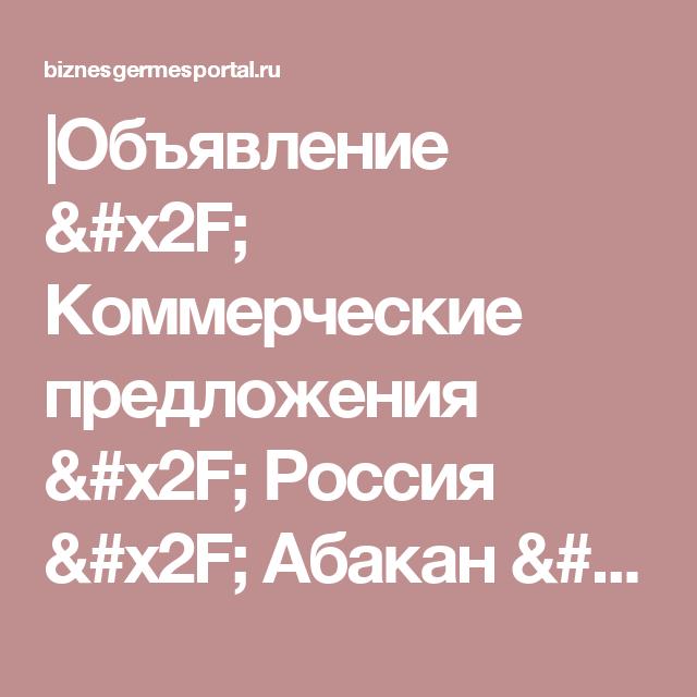 |Объявление / Коммерческие предложения / Россия / Абакан / За  15  минут  Вы  узнаете  все..... .