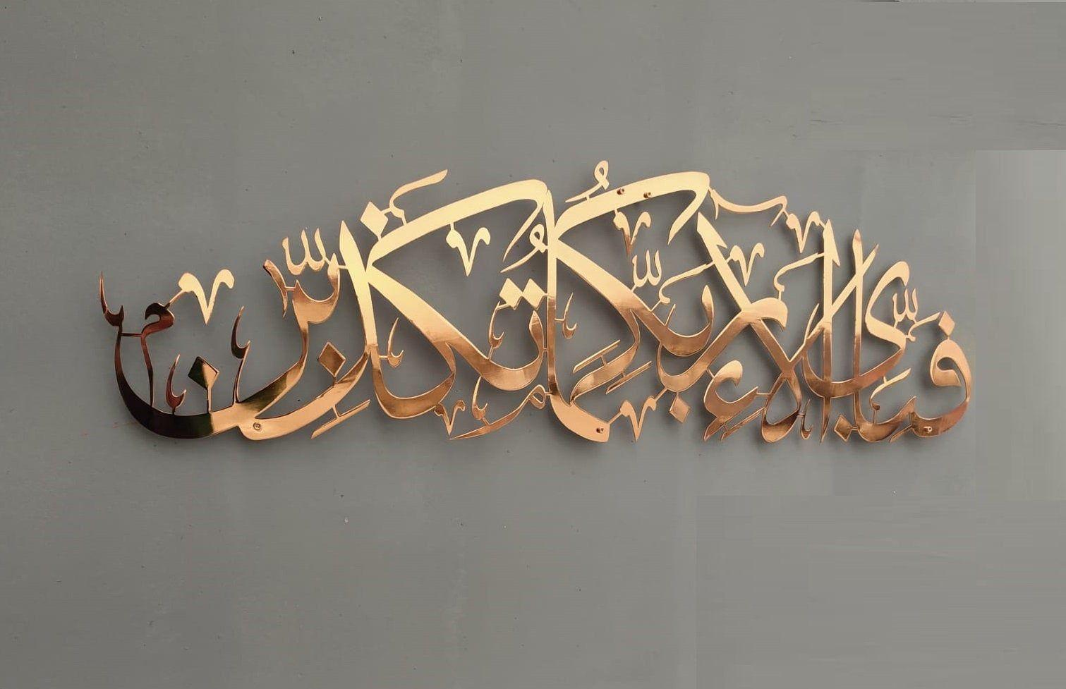 Fabi Ayyi Alai Rabbikuma Tukaziban Surah Rahman Islamic Wall Etsy Islamitische Kalligrafie Islamitisch Koran