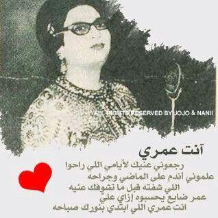 ام كلثوم انت عمرى Arabic Poetry Song Words Beautiful Words