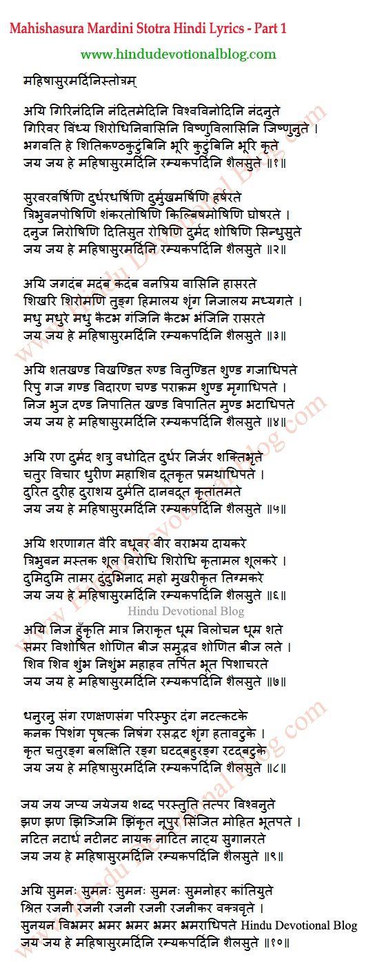 Mahishasura Mardini Stotram Lyrics in Hindi free Picture
