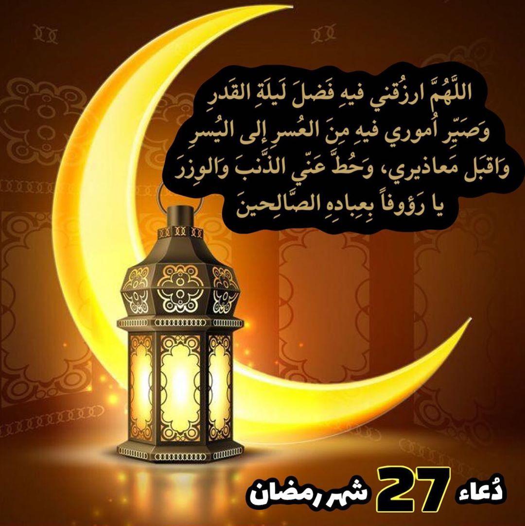 تصميم تصميمي مساء الخير شهر رمضان دعاء اليوم السابع والعشرون هلال اللهم صل على محمد وال محمد العراق Novelty Lamp Table Lamp Lamp
