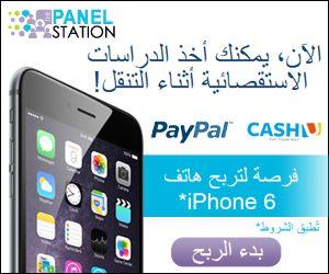مجانيات للامارتيين احصل على ايفون 6s او رصيد كاش يو او باى بال مجانا مع Thepanelstation Samsung Galaxy Phone Omar Paypal Cash