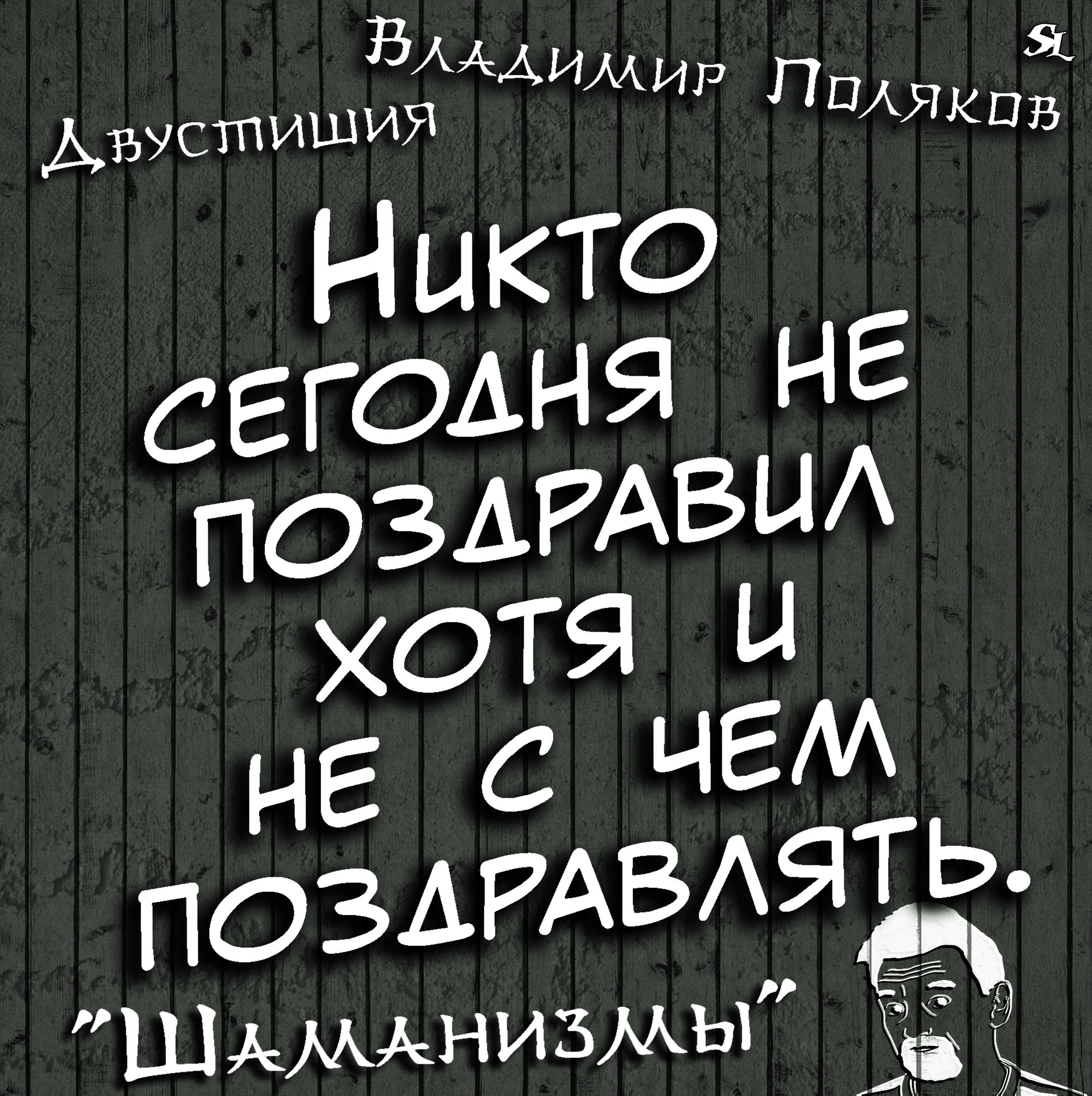 Dvostishie Shamanizmy Shutki Prikol Yumor Jokes Funny Humor Memes Shaman Ledentsov Sl Shaman Quotations Quotes Phrase Of The Day