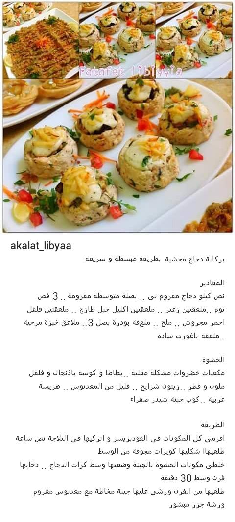 بركانة الدجاج Cooking Cooking Recipes Recipes