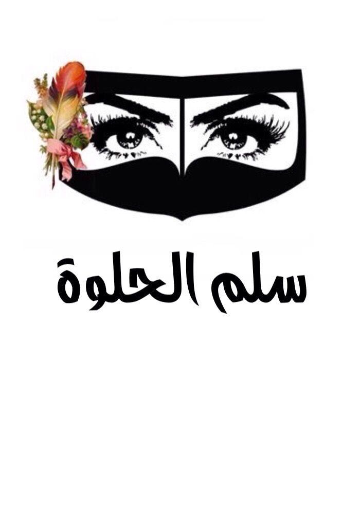 Pin By Sara Hy On بروجكت ١ Mini Canvas Art Jewellery Design Sketches Arabic Art