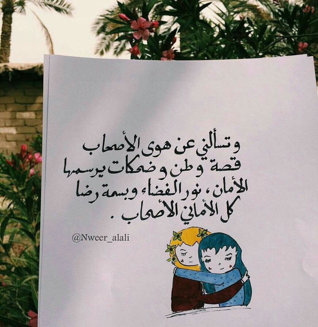 Pin By Jooj On صداقة Friends Quotes Best Friendship Quotes Sister Quotes