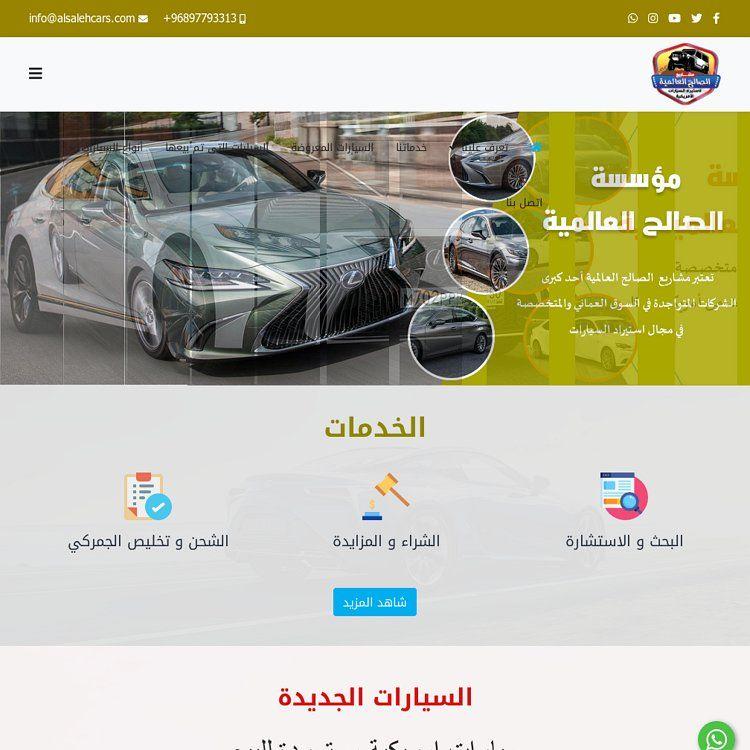 سيارات مستعملة للبيع في سلطنة عمان Car Buying Learning Info